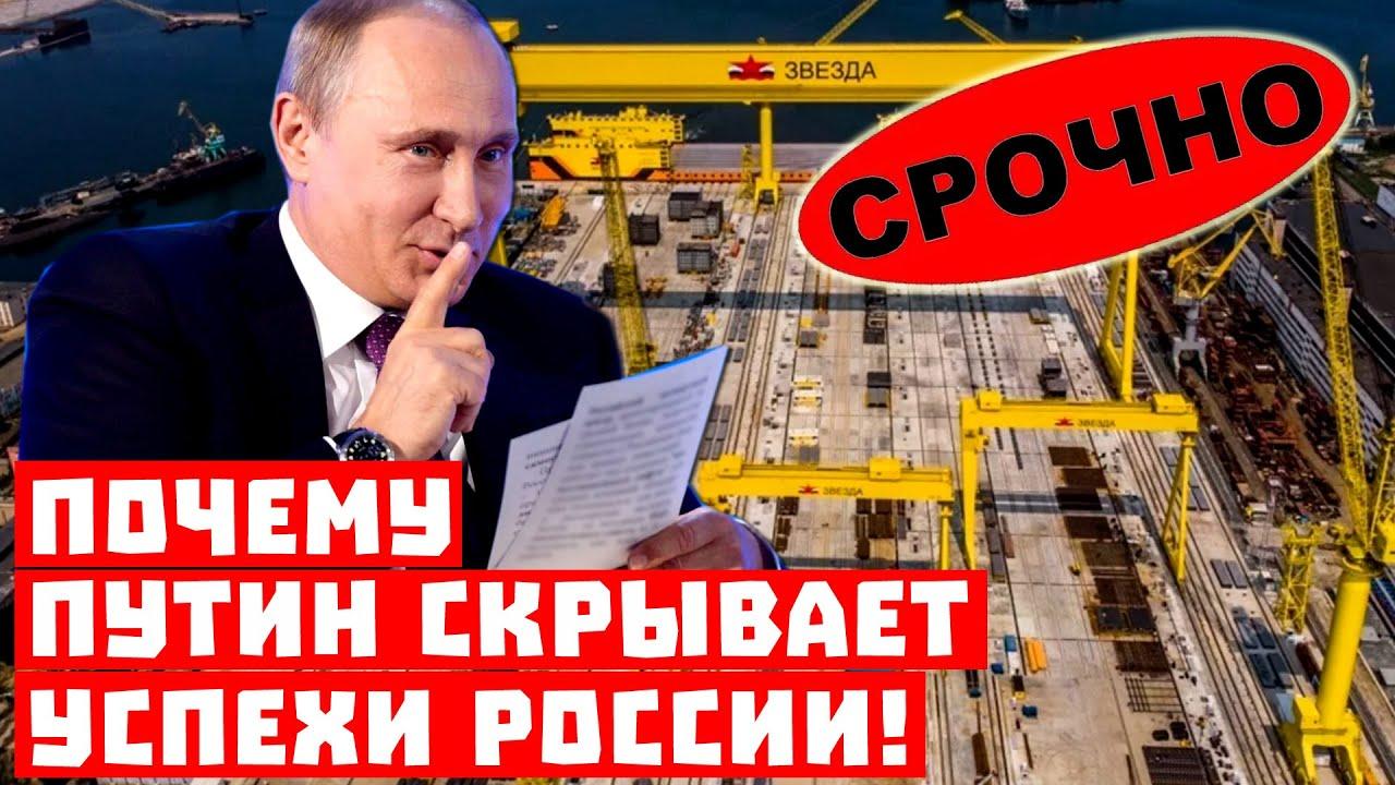 Срочно, секрет Кремля на 39 трлн раскрыт! Почему Путин скрывает успехи России!