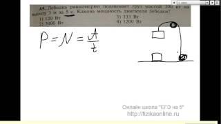Бесплатные онлайн курсы егэ по физике 2016  А часть