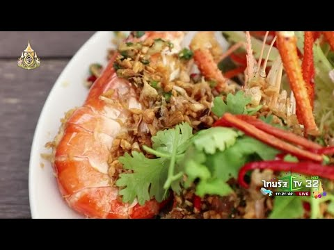 ตะลอนกิน ร้านครัวธารา จ.สระบุรี | 14-04-62 | ตะลอนข่าว