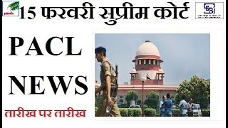 Supreme Court News About Pacl || PACL's latest news || pacl || pacl news 2018