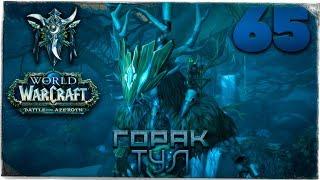 Прохождение ◄ World Of Warcraft Battle For Azeroth ► 65 Горак Тул