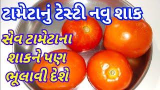 ટામેટાનું ખૂબ જ ટેસ્ટી નવુ શાક/ ટામેટાનું શાક/ New tomato sabji recipe