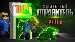 Сигаретный ОТРАВИТЕЛЬ - Майнкрафт фильм (целиком)