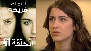 Asmeituha Fariha   اسميتها فريحة الحلقة 41