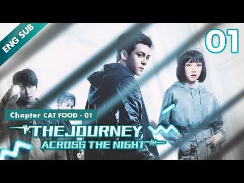 [ENG SUB] The Journey Across The Night 01 | Chapter CAT FOOD – 01 (Joseph Zeng Shunxi, Cherry Ngan)