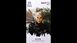 Наргиз Закирова  интервью на Радио Romantika, 25 08 2020