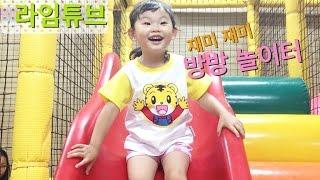 방방 타기 트램폴린 놀이터 퐁~퐁~호비옷 입고 점핑하는 라임튜브 Trampolines riding おもちゃ  ของเล่น  뽀로로 Pororo