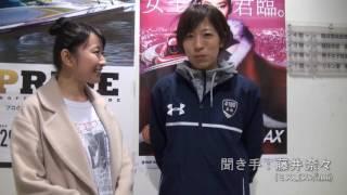 平和島ボート・プレミアムGⅠ第5回クイーンズクライマックス】イン戦に...