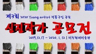 미술전문방송 아트원TV / 제3회 신진작가 공모전 / …