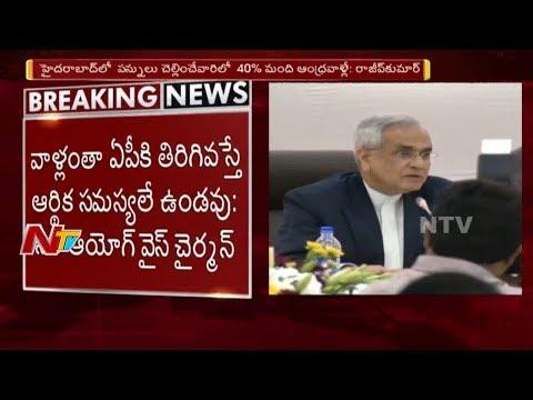 NITI Aayog Vice Chairman Sensational Comments in Collectors Conference    Amaravati    NTV