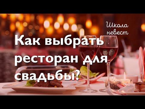 Как выбрать ресторан для свадьбы L Школа Невест