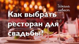 Смотреть видео рестораны для свадьбы в Санкт-Петербурге