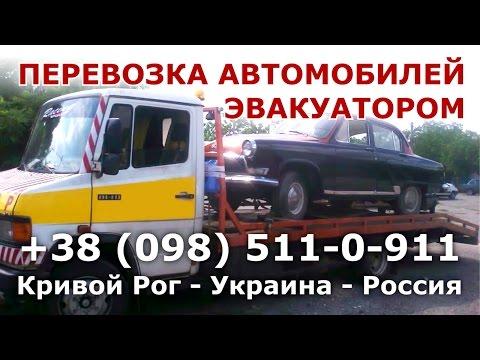 Перевозка легковых авто (автомобилей): Кривой Рог, (098) 511-0-911