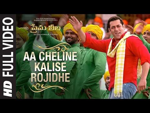 Aa Cheline Kalise Full Video Song || Prema Leela || Salman Khan, Sonam Kapoor, Himesh Reshammiya