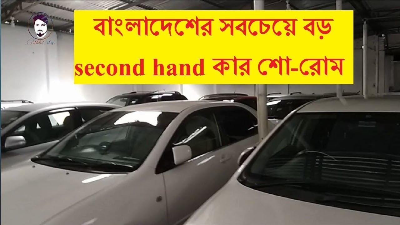 Buy A Used Car In Bangladesh