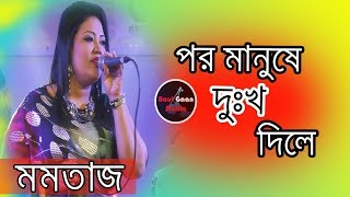 Por Manushe Dukkho Dile | Momtaj | Bangla Folk Song