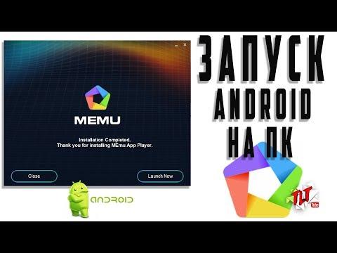 Обзор и настройка эмулятора Android на ПК MEmu Play