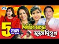 পিরিতির আগুন জ্বলে দ্বিগুন | Piritir Agun Jole Digun | Bangla Full Movie | Shabnur | Emon | Bindu