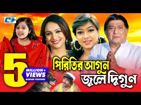পিরিতির আগুন জ্বলে দ্বিগুন | Piriter Aagun Jole Digun | Bangla Full Movie | Shabnur | Emon | Bindu