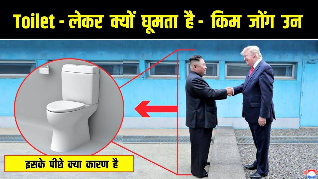 KIM JONG UN - टॉयलेट लेकर क्यों घूमता है ? Amezing Facts #shorts