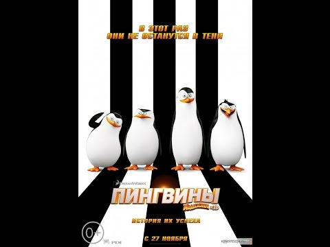 Пингвины из Мадагаскара сезон 1,2,3 (2009) смотреть онлайн