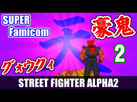 [2/3] 豪鬼(Akuma) Playthrough - STREET FIGHTER ZERO2(スーパーファミコン)