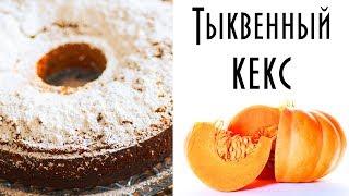Как готовить #кекс с тыквой, орехами, шоколадом и изюмом. Вкусный #рецепт кекса.
