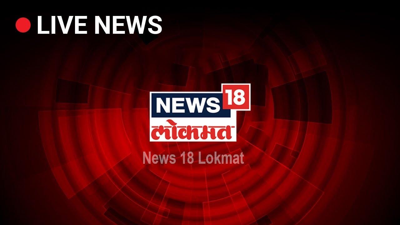 News18 Lokmat LIVE TV | Marathi News LIVE | Latest Maharashtra News