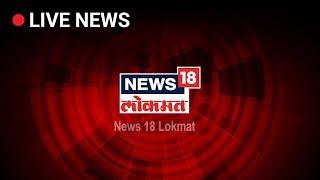 News18 Lokmat LIVE TV | 4-Storey Building Collapses In Dongri | डोंगरी इमारत दुर्घटना LIVE