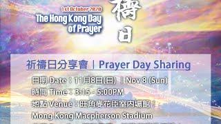 十月一香港祈禱日 分享會