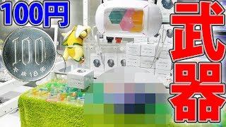 UFOキャッチャーの100円武器の破壊力がヤバすぎたwww