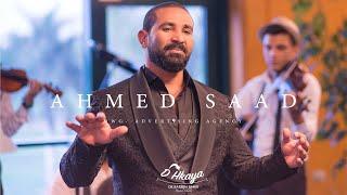 Ahmed Saad - DHkaya | احمد سعد - ضحكاية - 2019