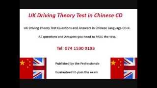 UK Driving Theory Test in Chinese CD-R