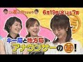 「辛かった…」川田アナがキー局と地方局のアナウンサーの差をポロリ!! 6/19(火)『この差って何ですか?』【TBS】