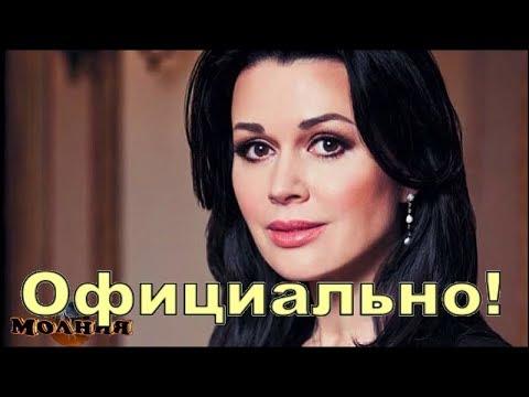 Семья Анастасии Заворотнюк наконец РАССКАЗАЛА ПРАВДУ о её болезни