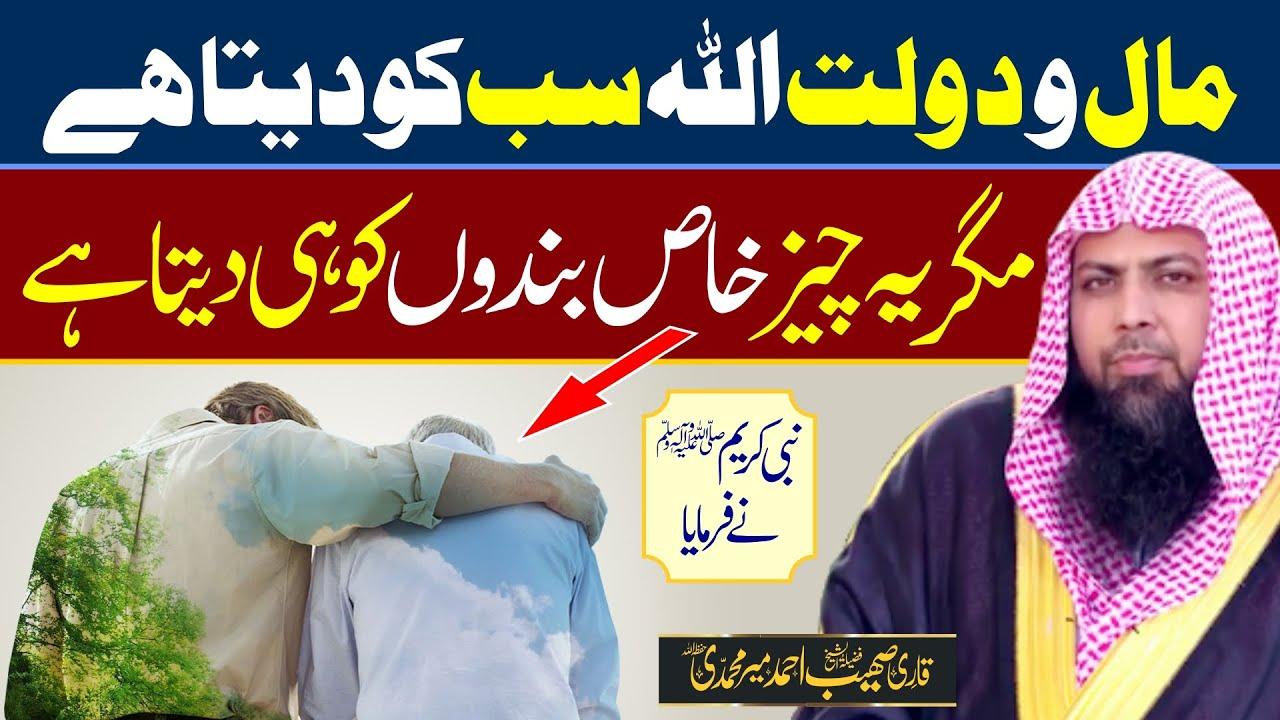 Maal o Dolat Allah Sb Ko Deta Hy Mgr Ye Chiz Khaas Bndon Ko Deta hy | Qari Sohaib Ahmed Mir Muhammad
