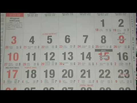 2018, Malayalam Calendar Jan to Dec
