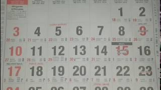 2018, Malayalam Calendar Jan to Dec