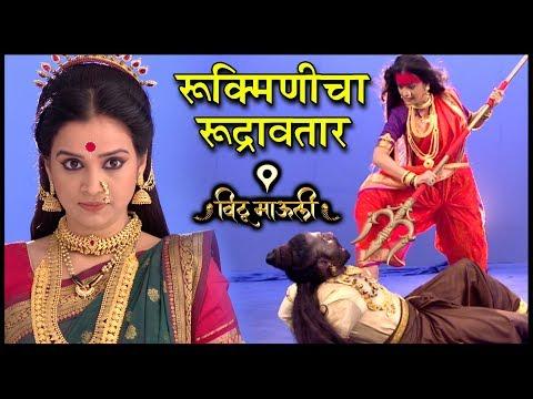 Vithu Mauli   रुक्मिणी करणार कलीचा नाश?   Star Pravah thumbnail
