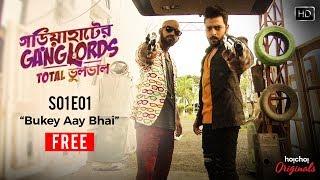 Gariahater Ganglords ( গড়িয়াহাটের গ্যাংগলর্ডস ) | S01E01 | Bukey Aaye Bhaai | Free Episode | Hoichoi