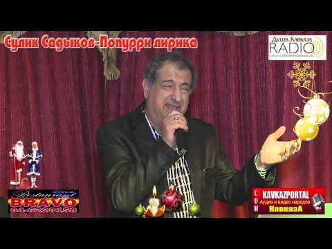 Сулик Садыков-Попурри лирика_2013_www.KavkazPortal.com
