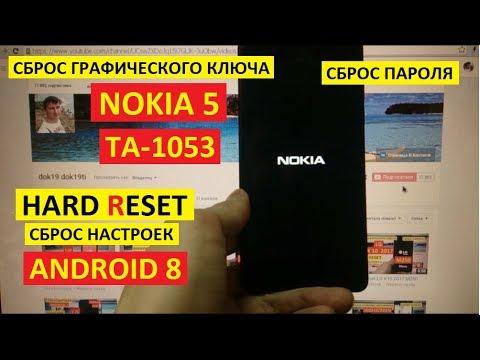 Hard Reset Nokia 5 Сброс настроек Nokia TA 1053 Android 8