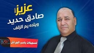 عزيز صادق حديد // ويلاه يم الزلف 2021
