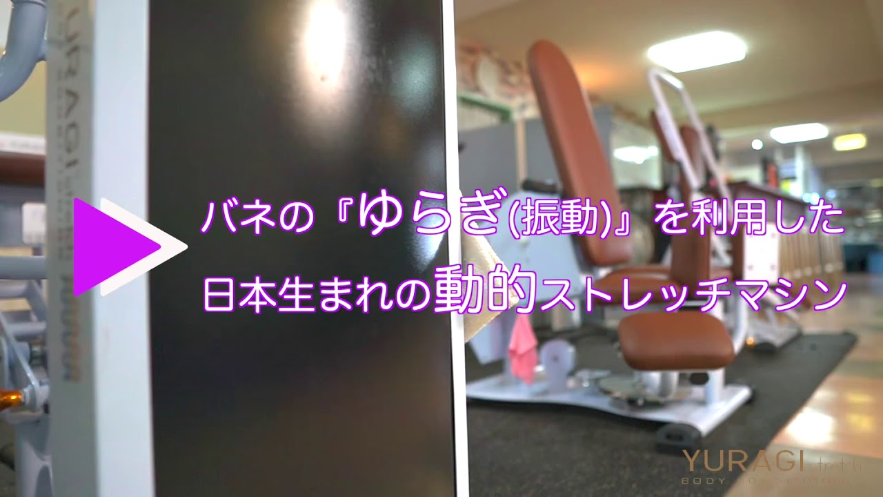 PV YURAGI ジムナシオン