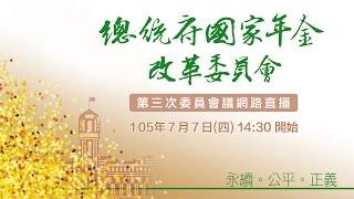 「總統府國家年金改革委員會第三次會議」現場直播