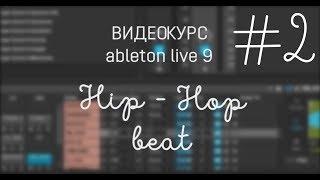 Курс: Как написать Hip Hop бит в ableton live? Урок 2.