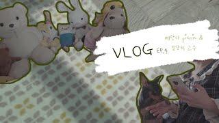 VLOG-ep4. 베란다피크닉/밀당의고수