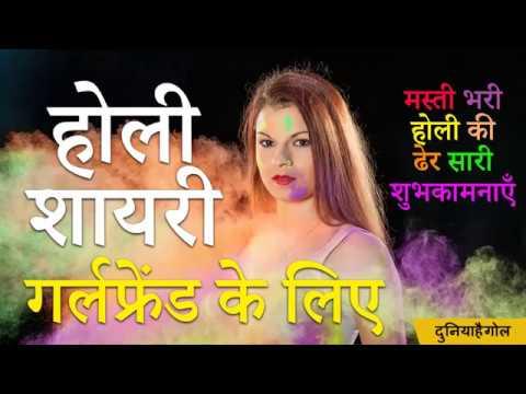 गर्लफ्रेंड के लिए होली शायरी  | Holi Shayari For Girlfriend | Holi Romantic Shayari