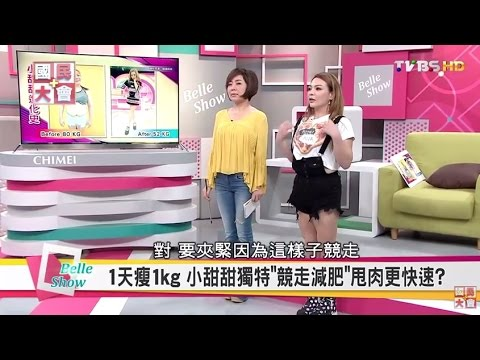 1天瘦1kg 小甜甜獨特'競走減肥'秘訣大公開 【國民大會☆美人顧健康】