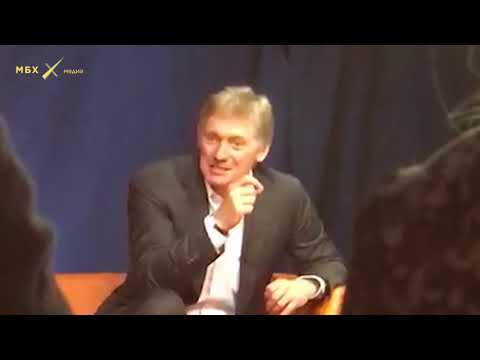 Дмитрий Песков оценивает